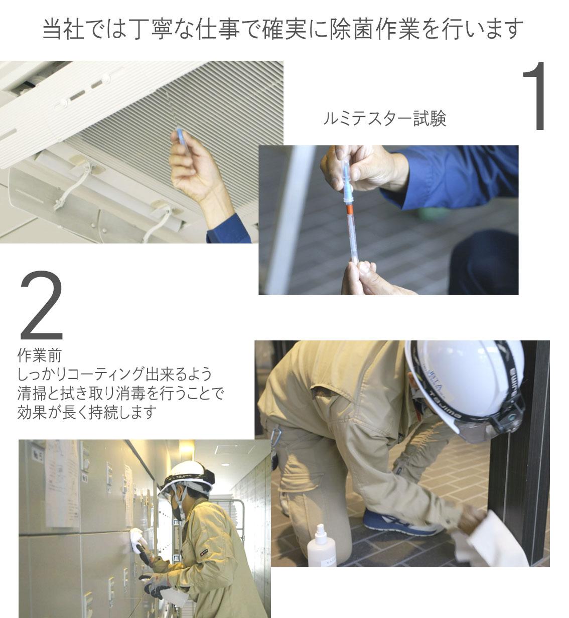 ユニゾンの光触媒コーティングは丁寧確実。ルミテスター試験をして現場で確認してもらいます。作業前はコーティングが効果的になるよう清掃と拭き取り消毒を行います。